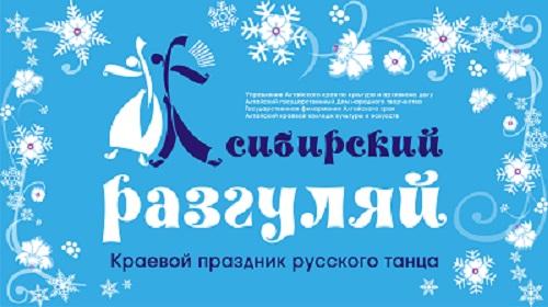 Сибирский разгуляй